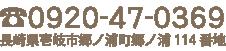 0920-47-0369