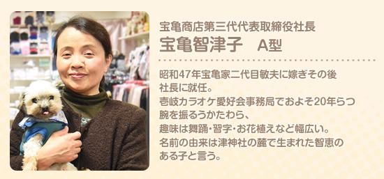 宝亀商店第三代代表取締役社長。壱岐カラオケ愛好会事務局でおよそ20年らつ腕を振るうかたわら、趣味は舞踏・習字・お花植えなど幅広い。名前の由来は津神社の麓で生まれた智恵のある子と言う。