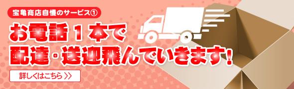 宝亀商店自慢のサービス① お電話1本で配達・送迎飛んでいきます!